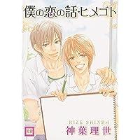 Intriguing Secrets (Yaoi) (Yaoi Manga)