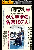 文春クリニック ガン手術の名医107人 文春クリニックシリーズ (文春e-book)