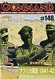 コマンドマガジン Vol.148『アフリカ軍団1941-42』(ゲーム付)