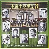 奏楽堂の響き Vol.3