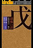 「超」怖い話 戊(つちのえ) 「超」怖い話シリーズ