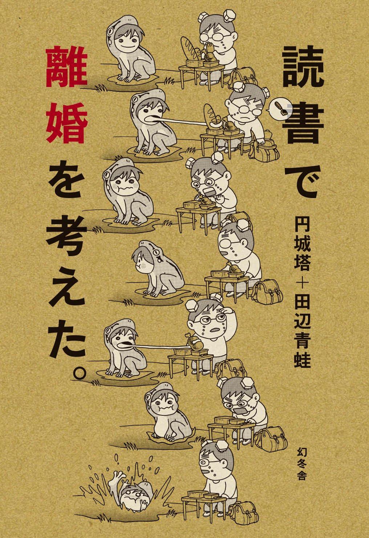 円城塔+田辺青蛙『読書で離婚を考えた』(幻冬舎)