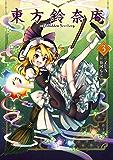 東方鈴奈庵 ~ Forbidden Scrollery.(3) (カドカワデジタルコミックス)