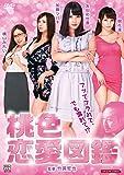 桃色恋愛図鑑 [DVD]