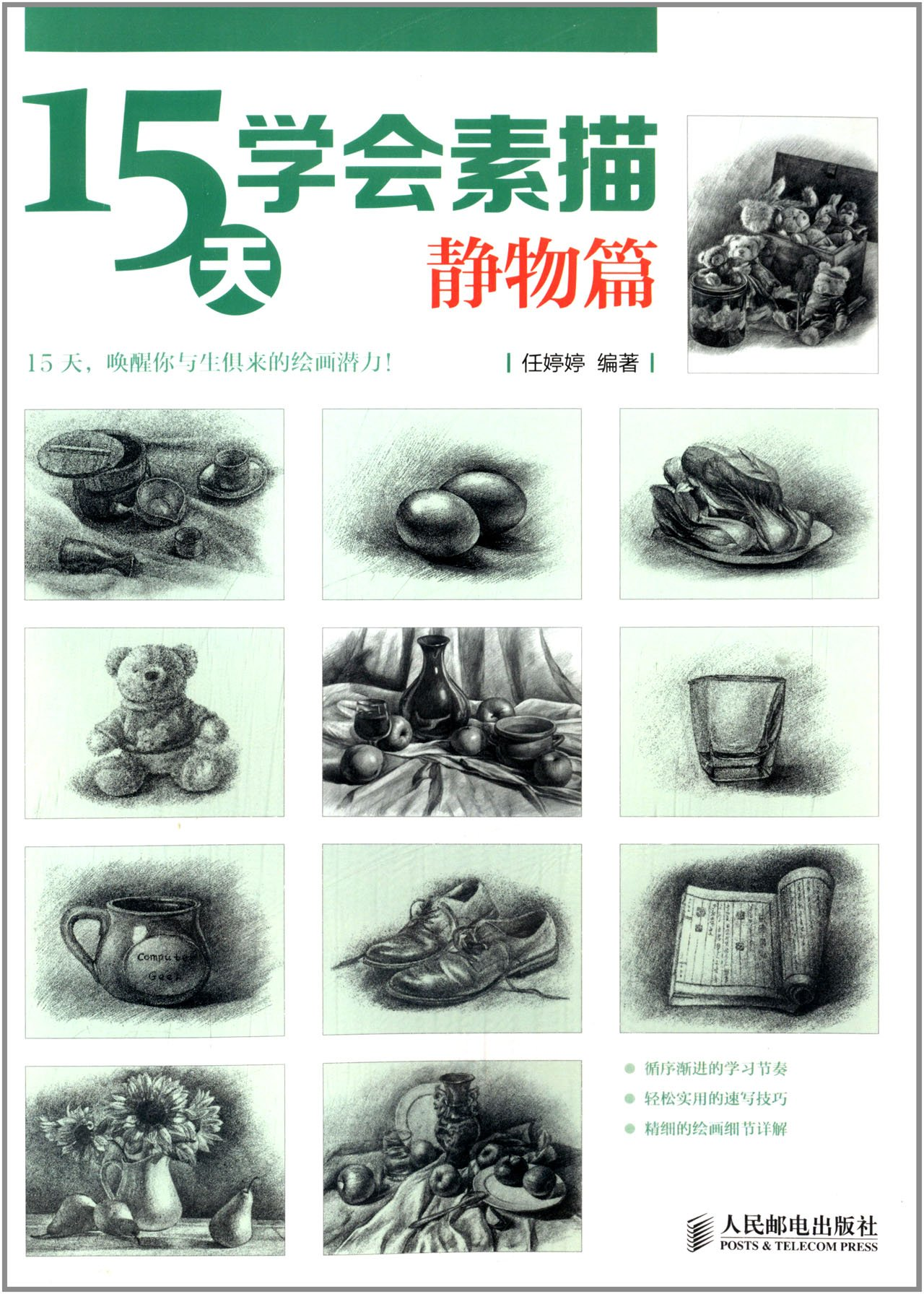 Download Learning Sketch in 15 Days(still life) pdf
