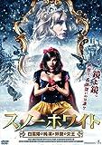 スノーホワイト 白雪姫の純潔と妖艶の女王 [DVD]
