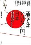 踊ってはいけない国、日本 ---風営法問題と過剰規制される社会