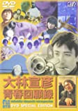 大林宣彦青春回顧録 DVD SPECIAL EDITION