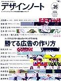 デザインノート no.26―デザインのメイキングマガジン トップクリエイター20人のメイキングで分かる勝てる広告の作り (SEIBUNDO Mook)
