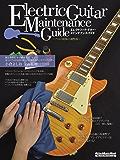 エレクトリック・ギター・メインテナンス・ガイド (ギター・マガジン)