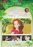 フィルム・コミック 借りぐらしのアリエッティ 4(アニメージュコミックス)