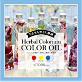 【ミネラルオイル専用】ハーバリウム専用着色剤 カラーオイル 3色セット