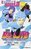 BORUTO-ボルト- -NARUTO NEXT GENERATIONS- NOVEL 3 (JUMP j BOOKS)