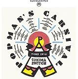 """スキマスイッチTOUR2016""""POPMAN'S CARNIVAL""""(初回生産限定盤)"""