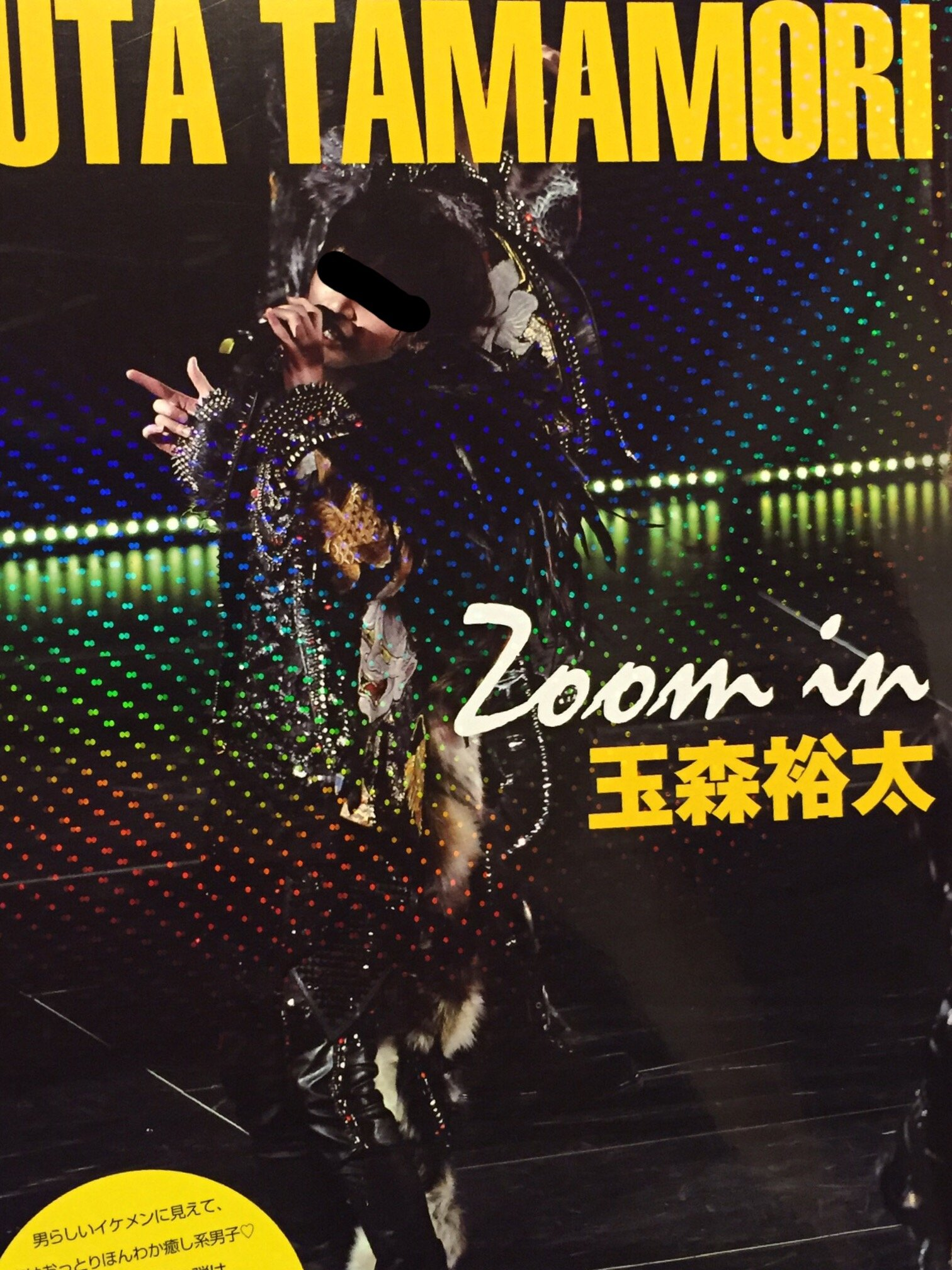 zoom in 玉森裕太 ジャニーズ研究会 本 通販 amazon