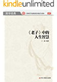 《老子》中的人生智慧 (中华国学经典丛书)