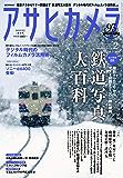 アサヒカメラ 2019年2月増大号