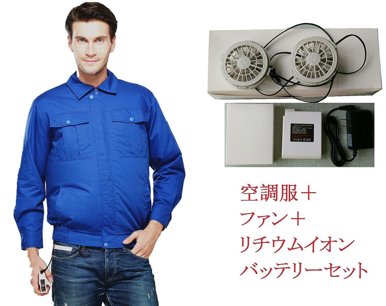 (熱中症対策)綿100% 高所作業用 長袖空調服 バッテリーファンセット 服単体 エアコン服 可選 B0736R6Q9K ブルー エアコン服 バッテリーファンセット サイズ185