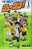 シューダン! 1 (ジャンプコミックス)