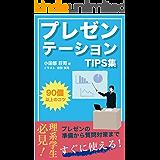 突進レジ神秘的な(無料電話サポート付)できるPowerPoint 2019 Office 2019/Office 365両対応 (できるシリーズ)