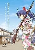山本さんちのガン・ガール (アクションコミックス)