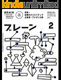 ブレーン2018年2月号 トップクリエイターのすごい企画書&プレゼン