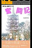 駆け出し通訳ガイドの奮闘記