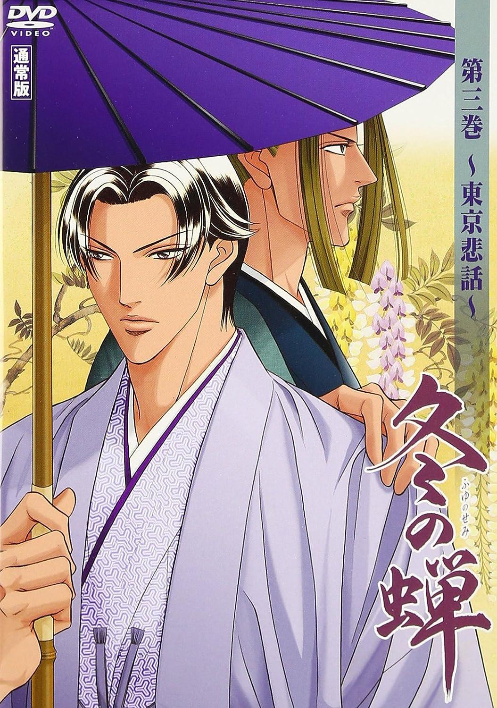 Resultado de imagen para fuyu no semi DVD