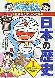 ドラえもんの社会科おもしろ攻略 日本の歴史〈1〉旧石器時代~平安時代 (ドラえもんの学習シリーズ)