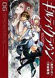 ギルティクラウン (6) (ガンガンコミックス)