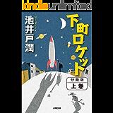 分冊版 下町ロケット 上巻 (小学館文庫)
