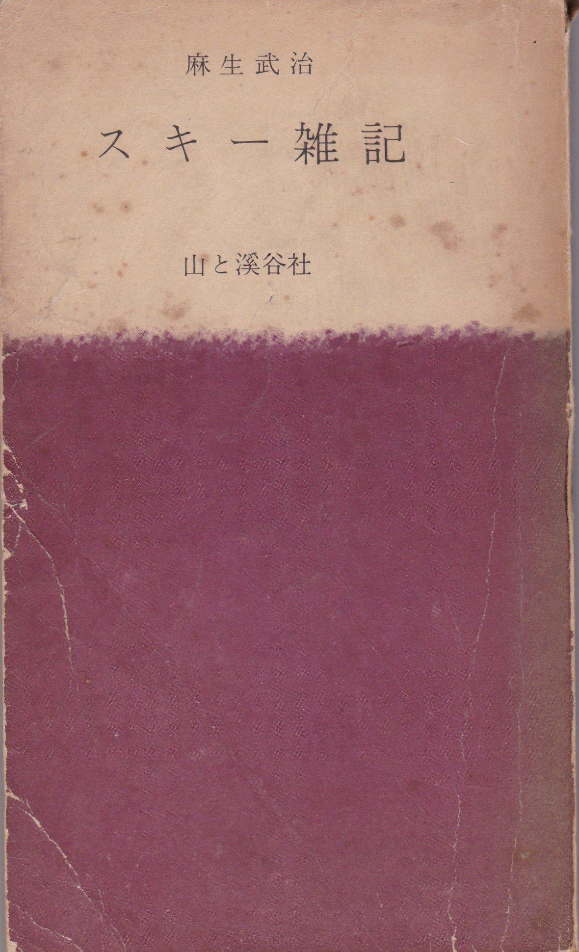 スキー雑記 (1955年) (山渓山岳...