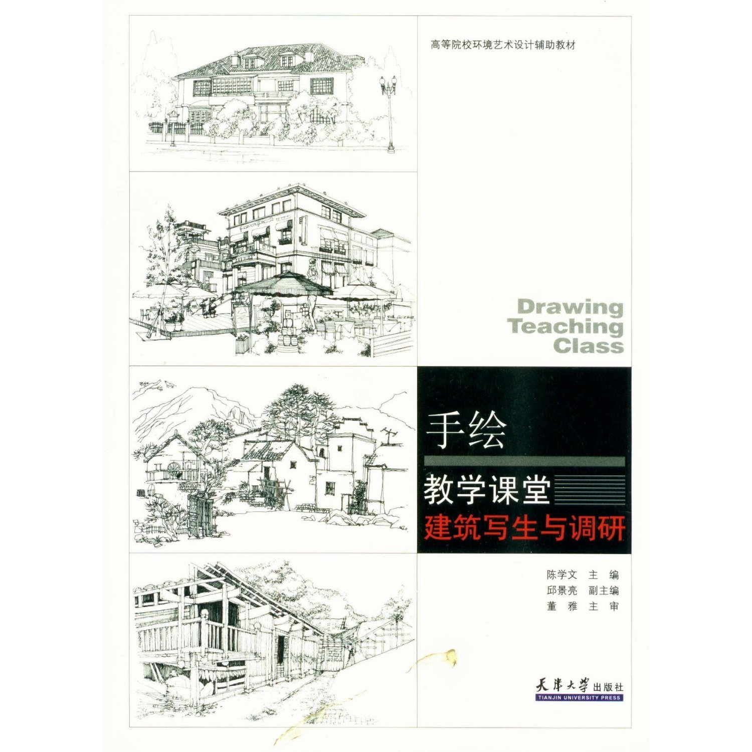 Download Building Sketching and Investigation: Drawing Teaching Class (Chinese Edition) PDF