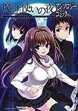 魔法使いの夜アンソロジーコミック (HJコミックス)