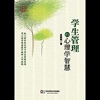 学生管理的心理学智慧 (教师新知丛书)