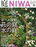 庭 No.220(2015年08月号) [雑誌] 彩りと躍動 花の庭、水の庭 (彩りと躍動 花の庭 水の庭)