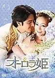 [DVD]オーロラ姫 DVD-BOX3
