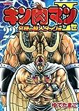 キン肉マン2世 究極の超人タッグ編 22 (プレイボーイコミックス)
