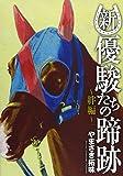 新・優駿たちの蹄跡 ~絆編~ (BEAM COMIX)