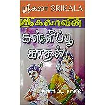 KALLIPPOO KADHAL : கள்ளிப்பூ காதல் - Srikala Tamil Novels