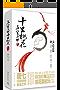三生三世十里桃花(影视同期纪念版)