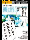 月刊MdN 2017年 2月号(特集:キャラの声をフォントで再現する方法)[雑誌]