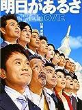 明日があるさ THE MOVIE [DVD]