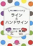 NS51 新しい読譜トレーニング ラインとハンドサイン