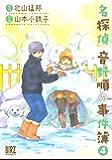 名探偵音野順の事件簿 (4) (バーズコミックス)