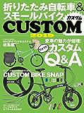 折りたたみ自転車&スモールバイクCUSTOM(カスタム) 2019 (タツミムック)