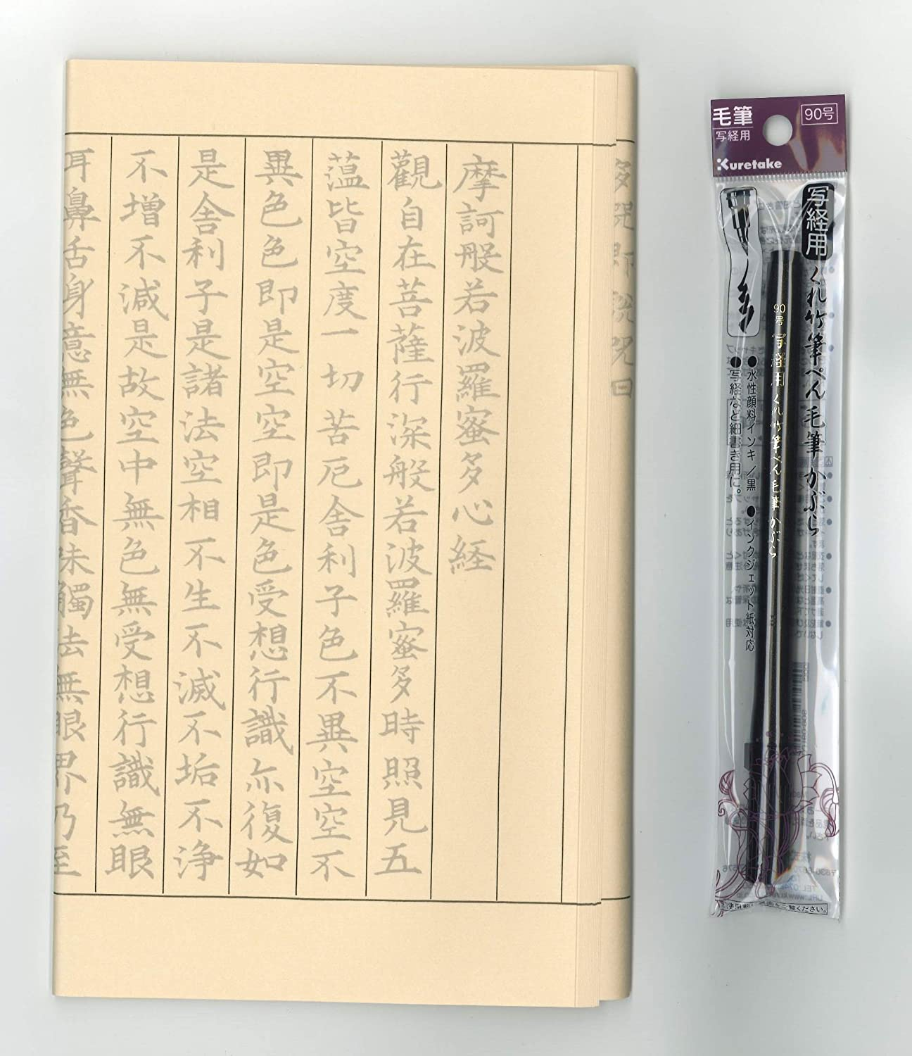 Tracing writing Heart Sutra Sutras Paper 20 sheets + Brush Pen set