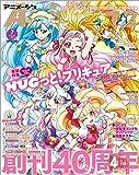 Animage(アニメージュ) 2018年 07 月号 [雑誌]