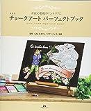 新装版 チョークアート パーフェクトブック (お店の看板やインテリアに)
