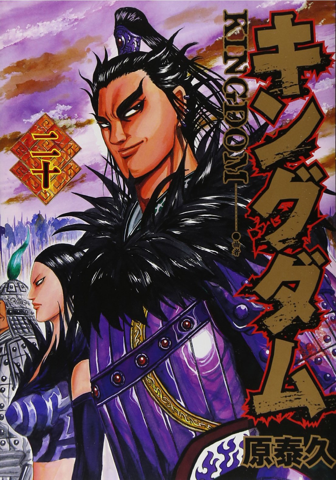 Download Kingdom 20 (Young Jump Comics) (2010) ISBN: 408879057X [Japanese Import] pdf